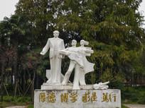 上师大校园雕塑