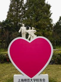 校园爱心与雕塑