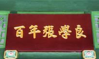 沈阳张氏帅府百年张学良牌匾