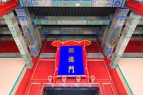 北京故宫牌匾