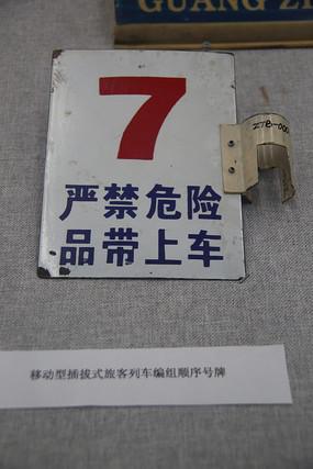 移动式旅客火车编组序号牌