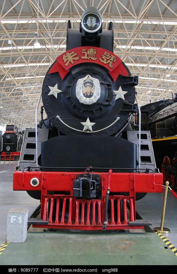 朱德号蒸汽机火车车头图片