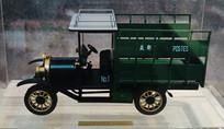 1917中国最早邮政汽车模型