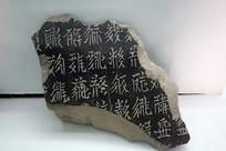 历史悠久的西夏文残碑