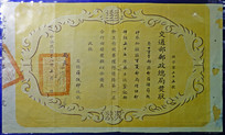 交通部邮政总局奖状 民国