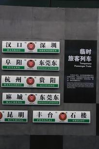 临时旅客列车车牌
