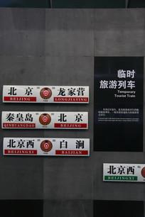 临时旅游列车车牌