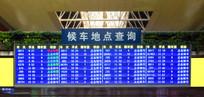 北京西站列车时刻表