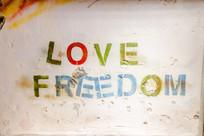 写有恋爱自由的墙壁