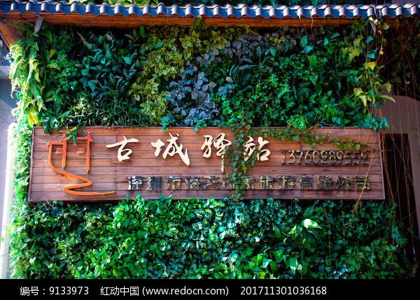 大鹏所城古城驿站图片