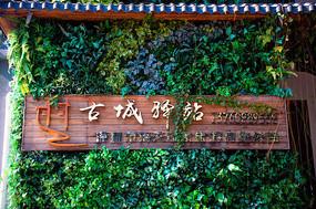 大鹏所城古城驿站