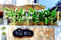 大鹏所城榈庭餐厅