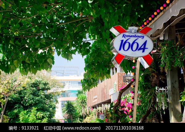 较场尾1664餐馆图片