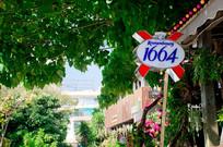 较场尾1664餐馆