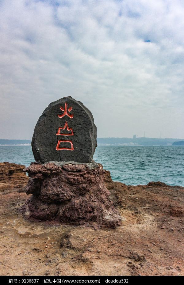涠洲岛 火山口石碑图片