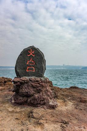 涠洲岛 火山口石碑