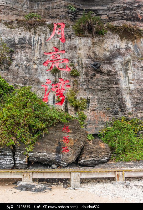 涠洲岛火山岩景区风景图片