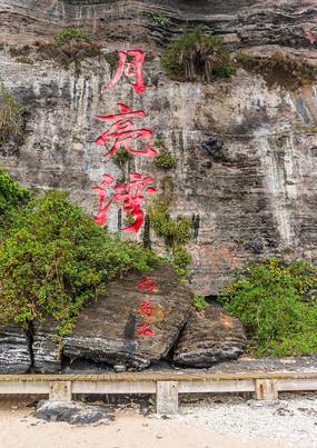 涠洲岛火山岩景区风景