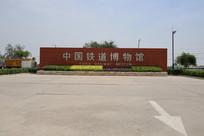 中国铁道博物馆外景