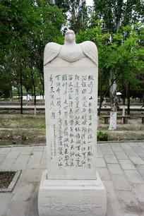 西夏碑林石刻书法