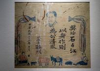 1944年解放区的奖状