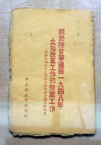 1948年西北中央局书籍