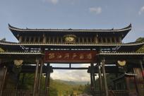 西江千户苗寨景区