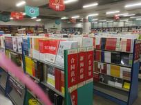 新华书店一角