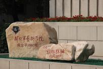 解放军艺术学院石碑摄影图片