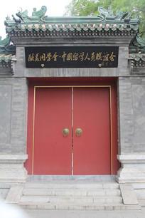 北京欧美同学会大门