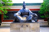 中国四大发明家蔡伦雕塑