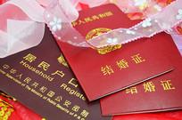 婚姻登记证件