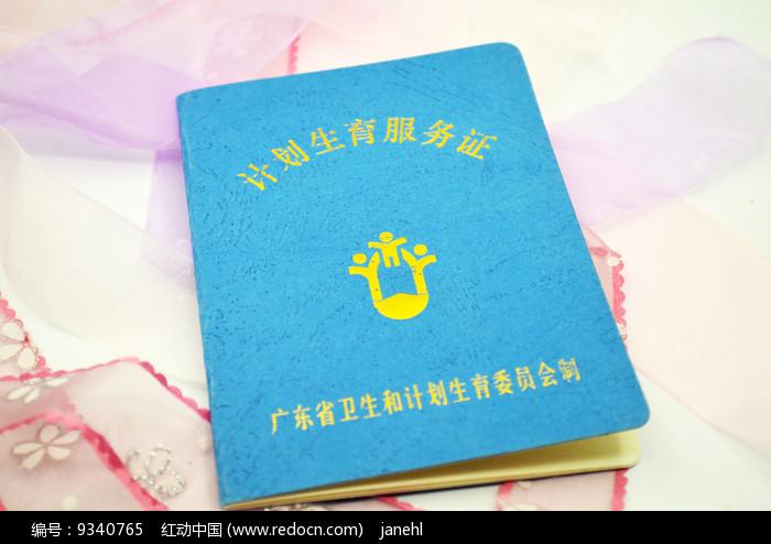 广东省计划生育服务证