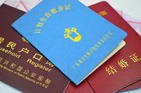 户口本 计划生育服务证 结婚证