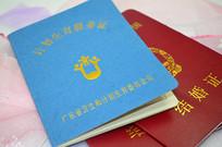 计划生育服务证和结婚证