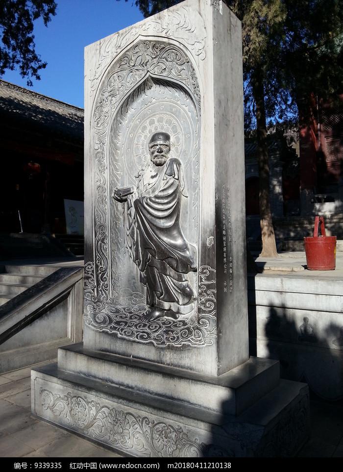 少林寺达摩石碑图片