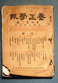 1918年《养正学报》
