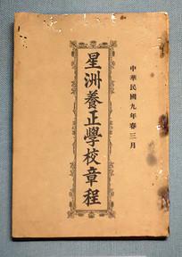 1920年 星洲养正学校章程