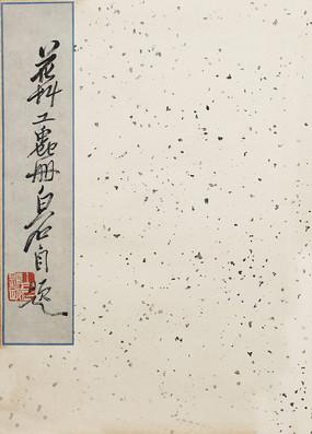 齐白石国画花鸟鱼虫册页