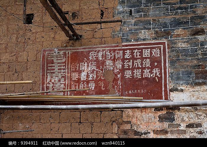 毛主席语录墙图片