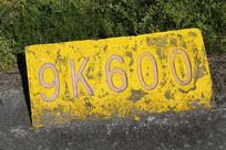 界标指示牌