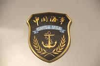 中国海事徽章