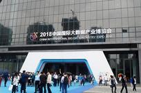 2018中国国际大数据博览会