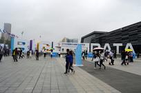 中国国际大数据博览会入口