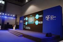 中国国际大数据博览会演讲台