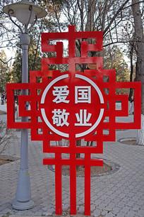 中国结造型核心价值观爱国敬业