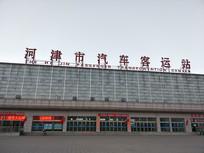 河津市汽车客运站