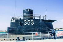 潜水艇上部近景