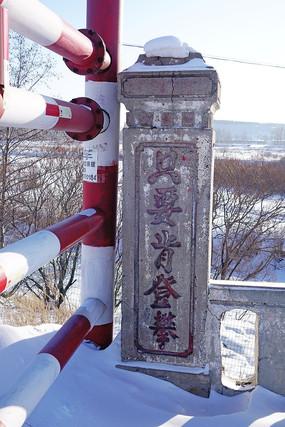 牙克石大桥只要肯登攀刻字