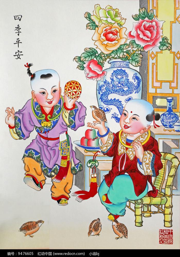 杨柳青年画四季平安图片